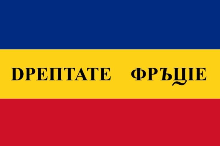 Drapelul revoluționar pașoptist din Țara Românească, cu fâșiile în varianta orizontală